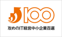 攻めのIT経営中小企業100選