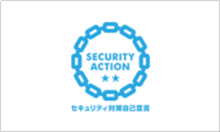 セキュリティー対策自己宣言
