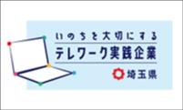 テレワーク実践企業 埼玉県