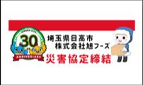 埼玉県 災害協定締結